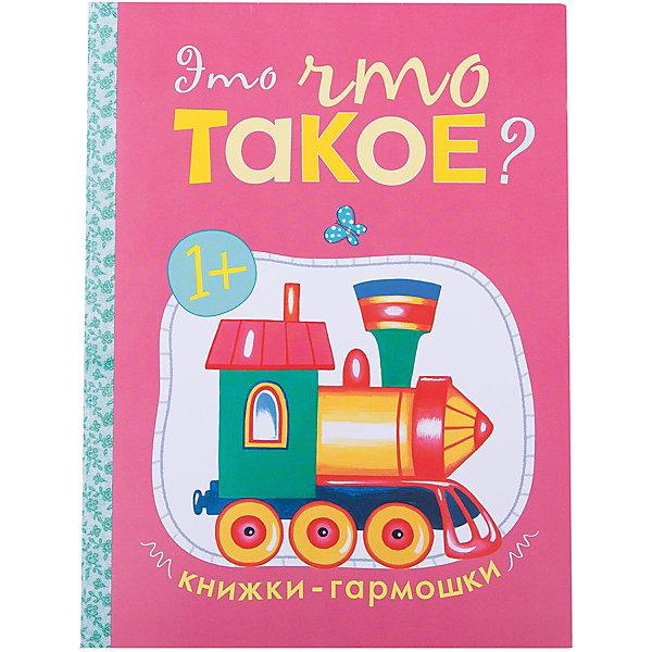 Книжки-гармошки. Это что такое?Первые книги малыша<br>Би-би, бум-бум, чух-чух… Откуда эти звуки? На вопросы маленького исследователя ответит яркая книга «Это что такое?» серии «Книжки-гармошки». Красочная книжка-игрушка предназначена для развития мышления и речи у детей в возрасте от 1 года. Она обязательно заинтересует Вашего малыша и принесет ему радость благодаря необычной форме и красочному оформлению. Рассматривая крупные картинки, маленький читатель без труда запомнит, какие звуки издает машина, барабан, паровоз и т. д.<br>Книжка-гармошка имеет удобный формат – ее легко держать в маленьких детских ручках, а еще всегда можно взять в поездку или в гости, украсить с ее помощью детскую комнату или учебный уголок.<br>Ширина мм: 4; Глубина мм: 164; Высота мм: 222; Вес г: 5; Возраст от месяцев: 12; Возраст до месяцев: 36; Пол: Унисекс; Возраст: Детский; SKU: 7340186;