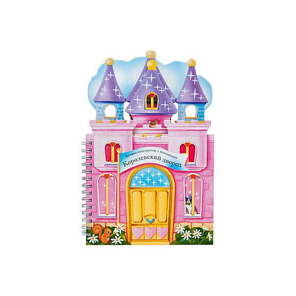 Книжки-конструкторы. Королевский дворецКнижки с наклейками<br>Яркая книжка-конструктор «Королевский дворец» обязательно понравится вашему малышу и станет отличным подарком. <br>С ее помощью ребенок сможет не только построить сказочный дворец для принца и принцессы, но и почувствовать себя настоящим дизайнером: расставить мебель и украсить интерьер с помощью многоразовых наклеек.<br>Королевский дворец с садом и прекрасными принцем и принцессой не оставит равнодушными вас и вашего малыша.<br>Ширина мм: 22; Глубина мм: 240; Высота мм: 355; Вес г: 47; Возраст от месяцев: 60; Возраст до месяцев: 108; Пол: Унисекс; Возраст: Детский; SKU: 7340199;