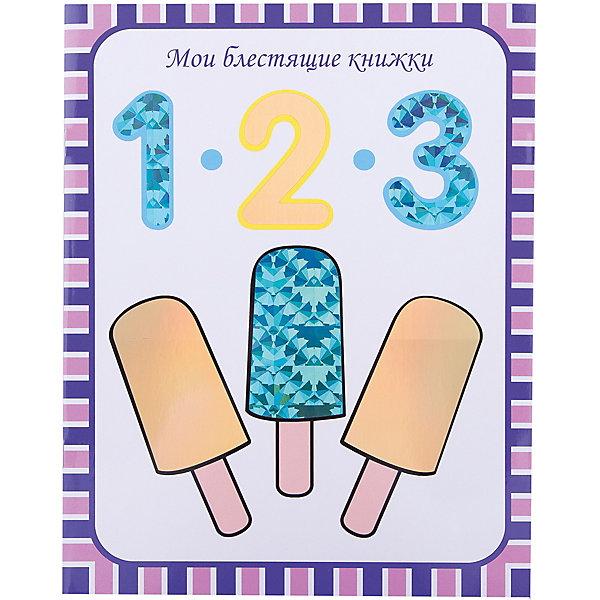 Мои блестящие книжки. 1, 2, 3. Числа. Счет до 100Пособия для обучения счёту<br>Счет до 100.<br>Эта книга поможет ребенку научиться считать до 100.<br>Как приятно считать мороженое, конфеты, фрукты, воздушные шарики, бабочек и особенно подарки!<br>Яркие фотоиллюстрации не оставят равнодушными ни детей, ни родителей.<br>Сколько необыкновенно красивых бабочек слетелось на страницы этой книги?<br>Каких цветов 50 воздушных шариков?<br>Обо всём этом и многом другом расскажет эта книга.<br>На последней странице книги предлагается увлекательное проверочное задание Нарисуй по точкам.<br>Для того чтобы получилась картинка, необходимо соединить все точки по порядку от 1 до 100.<br>Ширина мм: 2; Глубина мм: 215; Высота мм: 280; Вес г: 8; Возраст от месяцев: 12; Возраст до месяцев: 84; Пол: Унисекс; Возраст: Детский; SKU: 7340201;