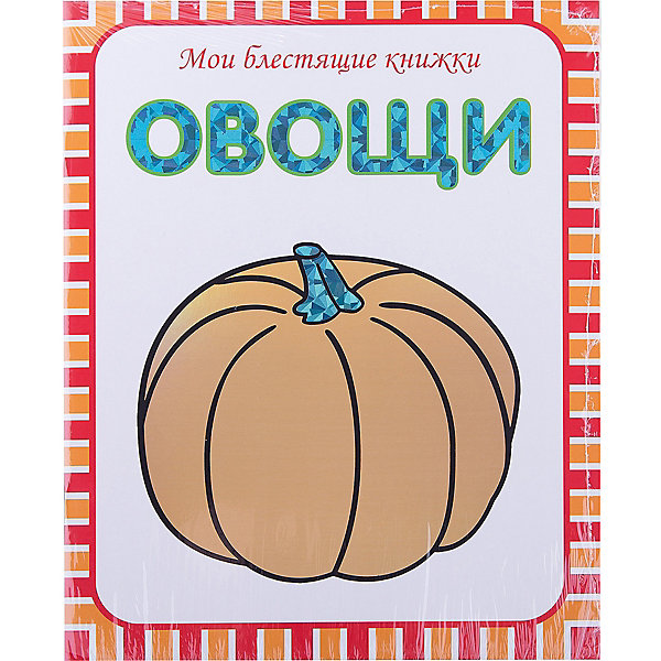Мои блестящие книжки.  ОвощиПервые книги малыша<br>Овощи.<br>Эта книга познакомит ребенка с разнообразными овощами.<br>Прекрасные фотоиллюстрации  наглядно расскажут о картофеле и батате, любимых помидорах и полезном имбире, о красивом сладком перце и горькой китайской тыкве.<br>Лук, цветная капуста, брокколи, окра, спаржа, фенхель, шпинат, сельдерей, редис, хрен, свёкла, тамаринд, корень лотоса, тыква, топинамбур, фасоль, кабачки и многие другие овощи – вот герои этой книги!<br>Ширина мм: 2; Глубина мм: 215; Высота мм: 280; Вес г: 10; Возраст от месяцев: 12; Возраст до месяцев: 84; Пол: Унисекс; Возраст: Детский; SKU: 7340203;