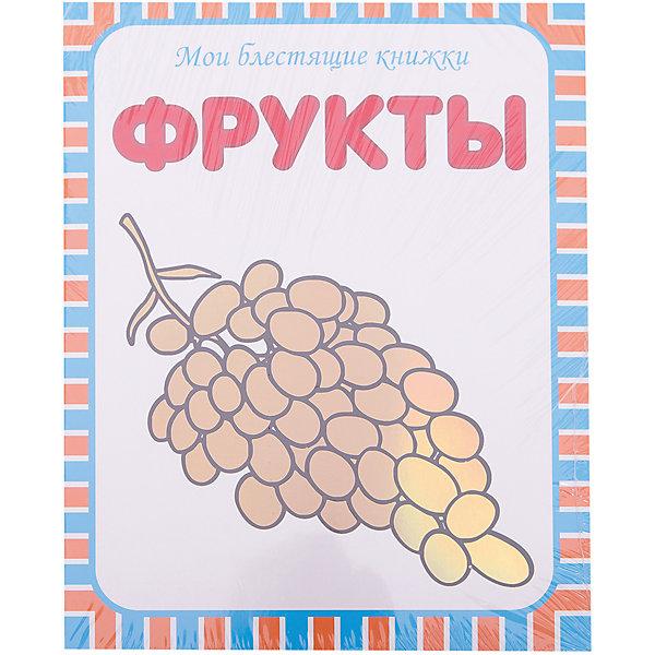 Мои блестящие книжки.  ФруктыПервые книги малыша<br>Фрукты.<br>На страницах этой книги ребенок с удовольствием обнаружит любимые фрукты:бананы, яблоко, клубнику, апельсин, ананас, персик, малину, виноград, чернику, гранат и многие  другие.<br>Благодаря прекрасным фотоиллюстрациям, он узнает, как выглядят экзотические фрукты - папайя, гуава, тамарилло, цабр, маракуйя, кивано, авокадо, саподилла, соусап, рамбутан  и т.д.<br>Ширина мм: 2; Глубина мм: 215; Высота мм: 280; Вес г: 10; Возраст от месяцев: 12; Возраст до месяцев: 84; Пол: Унисекс; Возраст: Детский; SKU: 7340205;