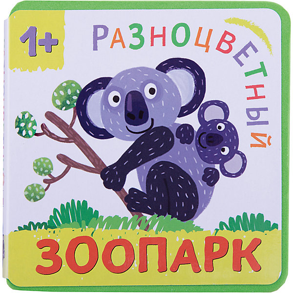 Разноцветный зоопарк. КоалаПервые книги малыша<br>Книжка-плюшка «Коала» серии «Разноцветный зоопарк», без сомнения, приведет в восторг даже самого маленького читателя. На разноцветных страничках он встретит белого медведя, кенгуру, фламинго и других животных. <br>Малыш с удовольствием будет рассматривать забавные картинки. Веселые двустишия расскажут ему об обитателях лесов, полей, гор и морей, помогут запомнить их названия.<br> Книги серии «Разноцветный зоопарк» изготовлены из мягкой пены EVA, они не рвутся, не мнутся и абсолютно безопасны для ребенка. А еще они очень легкие, поэтому их можно брать собой повсюду: на прогулку, в гости и даже в поездку.<br>Ширина мм: 30; Глубина мм: 105; Высота мм: 105; Вес г: 6; Возраст от месяцев: 12; Возраст до месяцев: 36; Пол: Унисекс; Возраст: Детский; SKU: 7340219;
