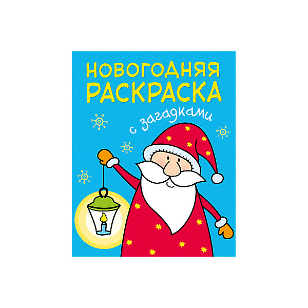 Новогодняя раскраска с загадками. Дед МорозРаскраски для детей<br>Книга «Дед Мороз» серии «Новогодние раскраски с загадками» обязательно понравится Вашему ребенку, поможет ему не только развить творческие способности, но и весело провести время.<br>В книге малыш найдет 8 новогодних и зимних сюжетов: Дедушка Мороз, сказочный дворец, праздничный салют и другие. Ему предстоит отгадать веселые загадки, а затем оживить картинки, раскрасив их красками, фломастерами или карандашами.<br>Раскраска имеет удобный формат, поэтому ее можно использовать дома или взять с собой в гости или поездку.<br><br>Ширина мм: 1<br>Глубина мм: 195<br>Высота мм: 245<br>Вес г: 5<br>Возраст от месяцев: 36<br>Возраст до месяцев: 60<br>Пол: Унисекс<br>Возраст: Детский<br>SKU: 7340235