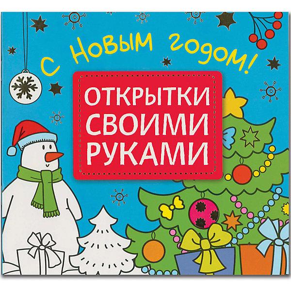 Открытки своими руками. С Новым годом!Раскраски для детей<br>Книжка-раскраска «С Новым годом!» серии «Открытки своими руками» поможет Вашему малышу создать уникальную открытку к Новому году.<br>В книге собраны лучшие новогодние сюжеты: Дед Мороз, елочные игрушки, сказочный домик, веселые снеговики и другие. Маленькому художнику нужно лишь раскрасить картинку и написать поздравление на обратной стороне. Все, открытка готова!  Теперь ее можно подарить близким.<br><br>Ширина мм: 1<br>Глубина мм: 225<br>Высота мм: 220<br>Вес г: 5<br>Возраст от месяцев: 36<br>Возраст до месяцев: 84<br>Пол: Унисекс<br>Возраст: Детский<br>SKU: 7340237