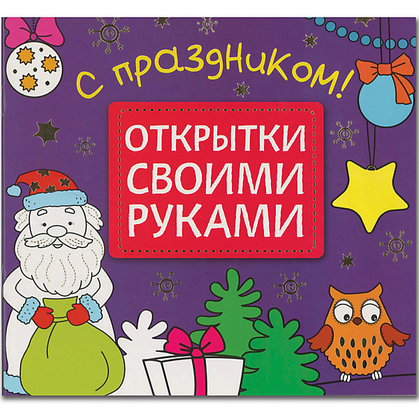 Открытки своими руками. С праздником!Раскраски для детей<br>Книжка-раскраска «С праздником!» серии «Открытки своими руками» поможет Вашему малышу создать уникальную открытку к Новому году.<br>В книге собраны лучшие новогодние сюжеты: новогодняя елка, подарки, Дед Мороз и другие.<br>Маленькому художнику нужно лишь раскрасить картинку и написать поздравление на обратной стороне. Все, открытка готова!  Теперь ее можно подарить близким.<br><br>Ширина мм: 1<br>Глубина мм: 225<br>Высота мм: 220<br>Вес г: 5<br>Возраст от месяцев: 36<br>Возраст до месяцев: 84<br>Пол: Унисекс<br>Возраст: Детский<br>SKU: 7340238