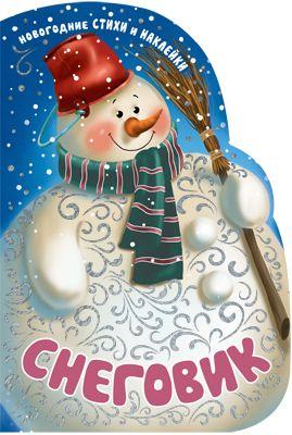 Мозаика-Синтез Новогодние Книжки С Вырубкой. Снеговик