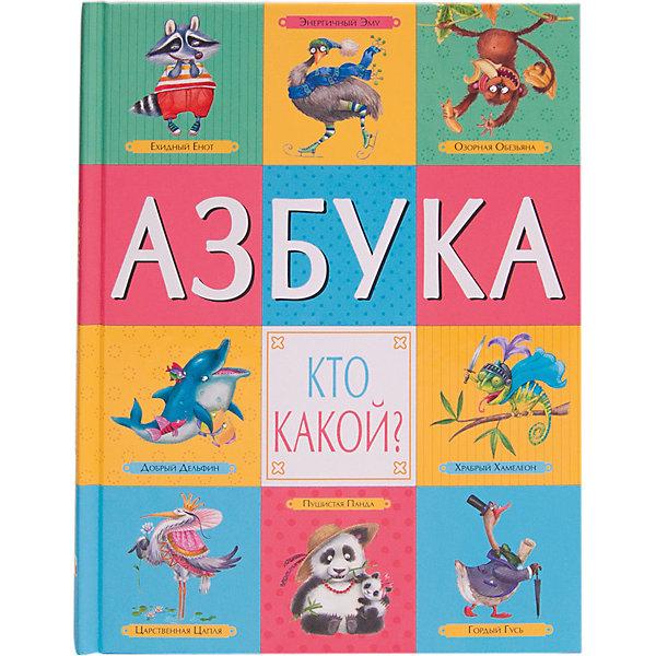 Азбука. Кто какой?Азбуки<br>Эта веселая азбука с яркими картинками познакомит ребенка с буквами русского алфавита. На каждой странице книги Ваш малыш встретит любимых зверей, птиц и насекомых. Каждое название животного дополнено прилагательным на соответствующую букву. Кто какой? Слон сильный, верблюд высокий, лягушка ловкая, а бегемот большой.<br>Рассматривая замечательные, забавные иллюстрации Л. Ереминой, ребенок легко выучит и запомнит все буквы.<br>Ширина мм: 10; Глубина мм: 168; Высота мм: 217; Вес г: 27; Возраст от месяцев: 24; Возраст до месяцев: 60; Пол: Унисекс; Возраст: Детский; SKU: 7340243;