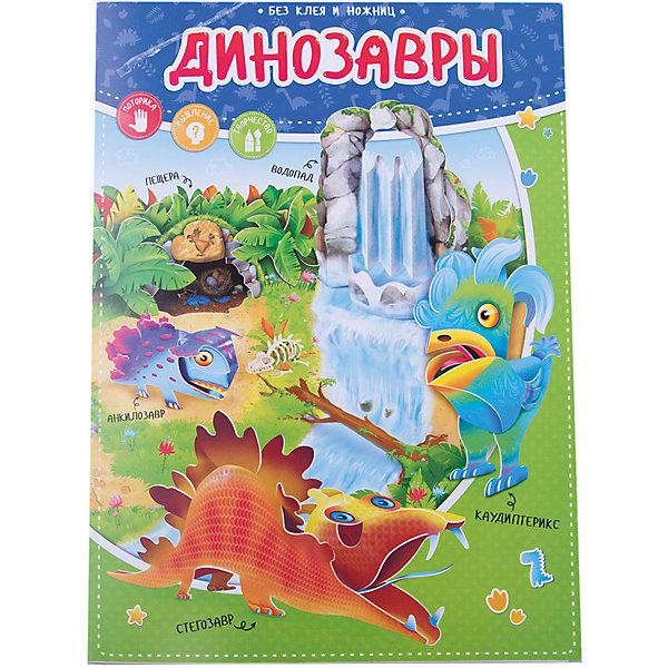Конструктор бумажный (+игровое поле). Динозавры. Серия Без ножниц и клея. 21х28,5см. 12 стр. ГЕОДОММодели из бумаги<br>Характеристики товара:<br><br>• ISBN: 4607177453712;<br>• возраст: от 6 лет;<br>• иллюстрации: цветные;<br>• переплет: мягкая обложка;<br>• количество страниц: 14 стр.;<br>• формат:29х21х4 см.; <br>• вес: 180 гр.;<br>• издательство:   ГеоДом;<br>• страна: Россия.<br><br>Конструктор бумажный «Динозавтры»  - увлекательное развлечение из серии «Без ножниц и клея» включает в себя модели для конструирования и игровое поле для детей в возрасте от 6 лет. <br><br>Ваш ребенок сможет сам (или с вашей помощью) изготовить объемные модели различных динозавров. Подробная инструкция по сборке каждой модели поможет ребенку в этом развивающем виде творчества.<br>Конструирование моделей из бумаги без ножниц и клея - это полезное занятие развивает у ребенка мелкую моторику, воображение и пространственное мышление. Собрать самостоятельно объемные модели и получить впечатляющий результат - для детей это особенно важно.<br>Используйте игровое поле, объемные персонажи и придумайте свои правила игры - фантазируйте и с удовольствием играйте всей семьей.<br><br>Конструктор бумажный «Динозавтры» + игровое поле, 14 стр., Изд. ГеоДом  можно купить в нашем интернет-магазине.<br>Ширина мм: 290; Глубина мм: 210; Высота мм: 4; Вес г: 180; Возраст от месяцев: 72; Возраст до месяцев: 2147483647; Пол: Унисекс; Возраст: Детский; SKU: 7345476;
