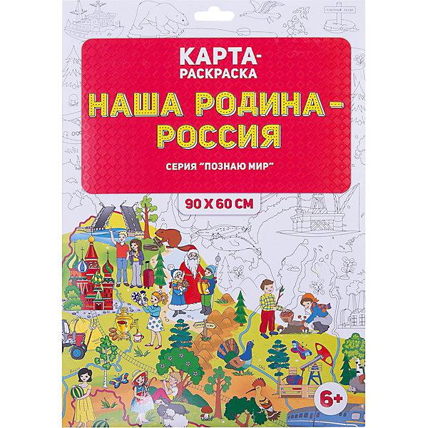 Раскраска в конверте. Наша Родина - Россия. Серия Познаю мир. 90х60 см. ГЕОДОМРаскраски по номерам<br>Характеристики товара:<br><br>• ISBN:4607177454634;<br>• возраст: от 6 лет;<br>• иллюстрации: черно-белые;<br>• состав: ламинированная бумага;<br>• размеры раскраски: 90х60 см.; <br>• упаковка: конверт;<br>• размеры упаковки: 32,5х22х1,5 см.;<br>• вес: 108 гр.;<br>• издательство:   ГеоДом;<br>• страна: Россия.<br><br>Раскраска в конверте «Наша Родина - Россия» из серии «Я познаю мир» - это не просто раскраска, а настоящее путешествие! Помогает не только развлечься, но и узнать много нового о нашей стране - например, где добывают нефть и золото, где водится тигр и морж, как идет основная железная дорога и прочее. <br><br>Настенная, напольная или настольная карта- используйте как вам больше нравится! Рисуем с родителями, братьями, сестрами-всей семьей! Можно рисовать гуашью, акварелью, пальчиковыми красками, фломастерами и карандашами.<br>Удобный формат карты позволяет расположить ее в любом месте, чтобы она всегда была под рукой у ребёнка. Готовая раскраска замечательно  украсит интерьер детской комнаты.<br><br>Раскраску в конверте «Наша Родина - Россия» , 90х60 см., Изд. ГеоДом  можно купить в нашем интернет-магазине.<br>Ширина мм: 325; Глубина мм: 223; Высота мм: 1; Вес г: 108; Возраст от месяцев: 72; Возраст до месяцев: 2147483647; Пол: Унисекс; Возраст: Детский; SKU: 7345504;
