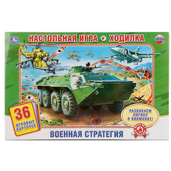 Настольная игра-ходилка Умка Военная стратегия + 36 карточекНастольные игры ходилки<br>Характеристики:<br><br>• размер упаковки: 3х21х33 см.;<br>• упаковка: коробка;<br>• состав: картон;<br>• вес: 150 г.;<br>• для детей в возрасте: от 5 лет;<br>• страна производитель: Россия.<br><br>Игра-ходилка «Военная стратегия» издательства «Умка» прекрасный подарок для мальчишек и девчонок. В новой игре можно почувствовать себя генералом и разработать стратегию боевых действий. Выполнять задания детям помогут тридцать шесть красочных карточек. Передвигаться по полю игры нужно с помощью четырёх разноцветных фишек и кубика. Каждый ход-это новое задание.<br><br>Играть в игру можно всей семьёй или пригласить друзей. В ней могут учавствовать от двух до четырёх игроков.<br><br>Играя дети развивают не только память, внимательность, логическое и пространственное мышление, моторику рук, усидчивость, терпение, но просто весело и с пользой проведут время.<br><br>Игру-ходилку «Военная стратегия», можно приобрести в нашем интернет-магазине.<br>Ширина мм: 210; Глубина мм: 300; Высота мм: 330; Вес г: 150; Возраст от месяцев: 108; Возраст до месяцев: 84; Пол: Унисекс; Возраст: Детский; SKU: 7345742;