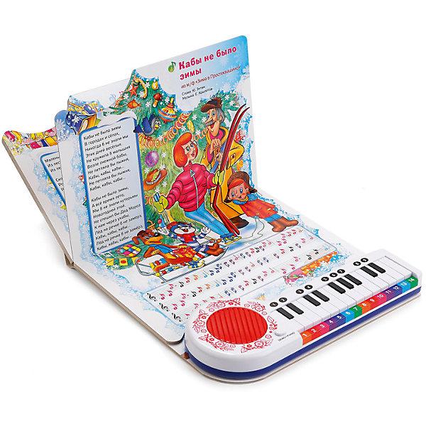 Книга-пианино с 23 клавишами  Союзмультфильм . Зимние песенки  .Музыкальные книги<br>Послушать и выучить любимые песенки малыш сможет с музыкальной книжкой – игрушкой «Пианино». Красочные, яркие герои популярных мультфильмов, тексты песен, ноты и, самое главное, режим «Караоке+» - исключительные достоинства этой книги.<br>Ширина мм: 2600; Глубина мм: 300; Высота мм: 2600; Вес г: 76; Возраст от месяцев: 36; Возраст до месяцев: 84; Пол: Унисекс; Возраст: Детский; SKU: 7356500;
