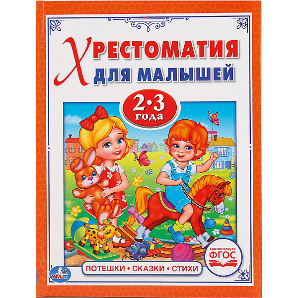 Купить Хрестоматия для малышей 2-3года Потешки, сказки, стихи твердый переплет., Умка, Россия, Унисекс