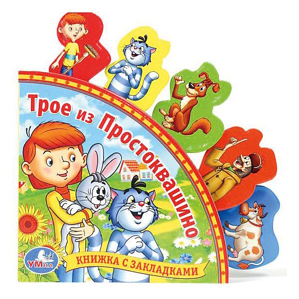 Книга с закладками  Союзмультфильм. Трое из Простоквашино  .Первые книги малыша<br>Эти необычные книги из плотного картона развивают мелкую моторику и наблюдательность. Каждому персонажу соответствует закладка-малыш может сам перевернуть страничку, а затем найти героя на картинке. Книга Трое из Простоквашино станет прекрасным подарком для малыша. Книга расскажет интерсную историю про Простоквашино. Красочные странички с героями привлекут внимание ребёнка и сможет их рассматривать. Развивает воображение, фантазию, моторику. Автор Э. Успенский. Редактор-составитель И. Лутикова. Размер книги 198х194 мм. Объем 10 страниц. Рекомендовано детям от 0 лет.<br><br>Ширина мм: 1900<br>Глубина мм: 300<br>Высота мм: 1800<br>Вес г: 22<br>Возраст от месяцев: 36<br>Возраст до месяцев: 84<br>Пол: Унисекс<br>Возраст: Детский<br>SKU: 7356506