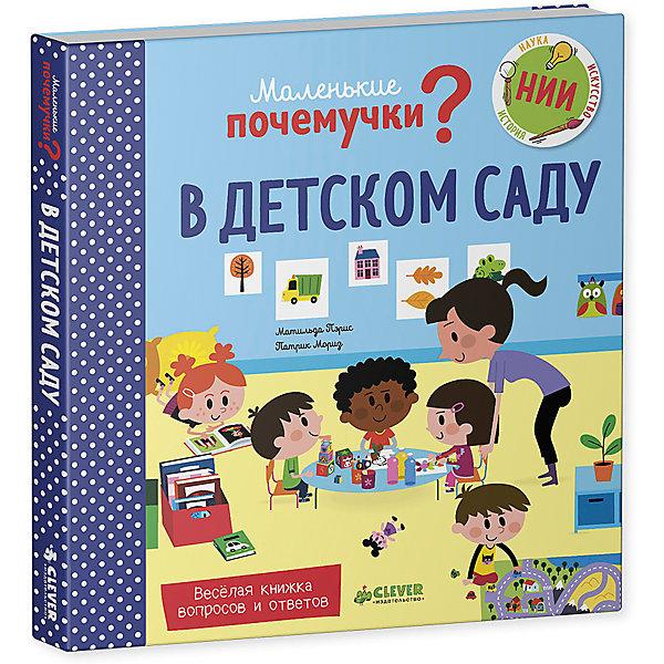 НИИ. Маленькие почемучки (книжки с клапанами). В детском саду/Пэрис М.Книги с окошками<br>Характеристики:<br><br>• вес в упаковке: 363г.;<br>• материал: картон, бумага;<br>• количество страниц: 16;<br>• размер книги: 20,5х26см.;<br>• тип обложки: твёрдый;<br>• ISBN: 978-5-00115-146-3. <br>• для детей в возрасте: от 2 лет;<br>• страна производитель: Китай.<br><br>Книжка с клапанами «Маленькие почемучки. В детском саду» от автора М.Пэрис издательства «Clever» (Клевер) будет прекрасным подарком для самых маленьких мальчишек и девчонок. Она создана из высококачественных, экологически чистых материалов, что очень важно для детских товаров.<br><br>Яркая, красивая книжка надолго привлечет внимание ребёнка и ему захочется узнать её содержание. В ней перечислено множество вопросов, наиболее часто задаваемых малышами, которые готовятся пойти в детский сад. Книга с окошками поможет найти ответы. <br><br>Читая книгу вместе с родителями дети развивают грамотную речь, внимание, усидчивость, правила поведения и с пользой проведут время.<br><br>Книжку с клапанами «Маленькие почемучки. В детском саду» можно купить в нашем интернет-магазине.<br><br>Ширина мм: 203<br>Глубина мм: 193<br>Высота мм: 10<br>Вес г: 363<br>Возраст от месяцев: 48<br>Возраст до месяцев: 72<br>Пол: Унисекс<br>Возраст: Детский<br>SKU: 7360146