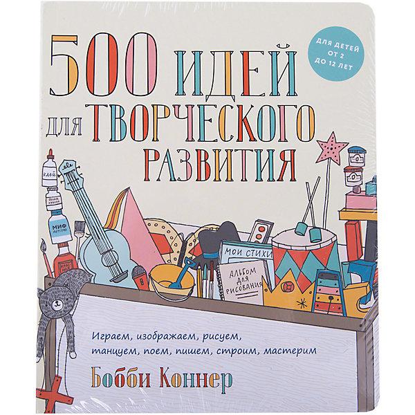 500 идей для творческого развития. Играем, изображаем, рисуем, танцуем, поем, пишем, строим, мастеримРаскраски для малышей<br>Характеристики:<br><br>• возраст: от 6 лет;<br>• ISBN:  978-5-00100-705-0;<br>• автор:  Коннер Бобби;<br>• художник: Холмс Дениз;<br>• переводчик:  Змеева Юлия;<br>• материал: бумага;<br>• количество страниц: 368 (офсет);<br>• вес: 656 гр;<br>• размер: 20,3x16,8x2,7 см;<br>• издательство: Эксмо.<br><br>Книга «500 идей для творческого развития. Играем, изображаем, рисуем, танцуем, поем, пишем, строим, мастерим» расскажет о том, что творчество многолико, поэтому здесь вы найдете не только простые поделки и техники рисования, но и множество практических заданий на развитие архитектурных, музыкальных, танцевальных, актерских и литературных способностей. <br><br>Бобби Коннер собрала в одной книге более 500 оригинальных идей разнообразных творческих занятий с детьми, которые вдохновят их рисовать, конструировать, мастерить, сочинять стихи и истории, петь, танцевать и импровизировать в любом месте и в любое время. Все занятия распределены по возрастам: малыши (2-3 года), дошкольники (3-5 лет) и дети младшего и среднего школьного возраста (6-12 лет), поэтому книга будет сопровождать вас на протяжении всех юных лет вашего ребенка.<br><br>Книгу  «500 идей для творческого развития. Играем, изображаем, рисуем, танцуем, поем, пишем, строим, мастерим» можно купить в нашем интернет-магазине.<br>Ширина мм: 203; Глубина мм: 168; Высота мм: 27; Вес г: 660; Возраст от месяцев: 48; Возраст до месяцев: 72; Пол: Унисекс; Возраст: Детский; SKU: 7367606;