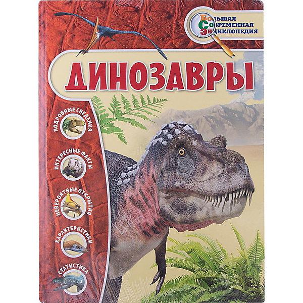 ДинозаврыДетские энциклопедии<br>В уникальную красочную энциклопедию вошла любопытная информация о самых ярких  представителях класса динозавров — где и когда они жили, как размножались, чем питались, почему вымерли  и т. д. Захватывающие истории и факты о древних ящерах написанные простым, понятным языком, создадут полное представление о жизнедеятельности динозавров и об эпохе, в которую они жили.<br>      Яркие реалистичные иллюстрации помогут юному читателю окунуться в эпоху древних ящеров и совершить путешествие во времени.<br>      Книга станет настоящим путеводителем по миру древних животных.<br>Ширина мм: 280; Глубина мм: 210; Высота мм: 16; Вес г: 1055; Возраст от месяцев: 72; Возраст до месяцев: 144; Пол: Унисекс; Возраст: Детский; SKU: 7367617;