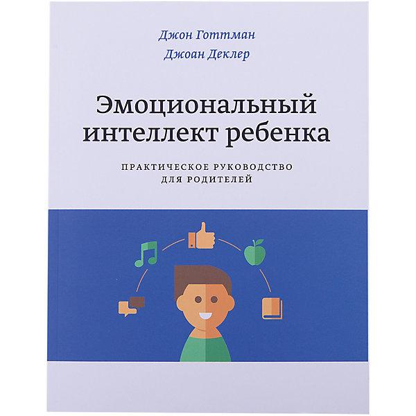 Купить Эмоциональный интеллект ребенка. Практическое руководство для родителей, Эксмо, Россия, Унисекс