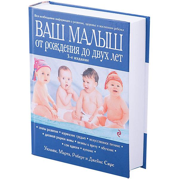Ваш малыш от рождения до двух лет [обновленное изд.]Детская психология и здоровье<br>Характеристики:<br><br>• возраст: от 18 лет;<br>• ISBN: 978-5-699-65018-7;<br>• автор: Марта, Уильям, Роберт, Джеймс Сирс;<br>• материал: бумага;<br>• количество страниц: 912 (офсет);<br>• вес: 1 кг;<br>• размер: 16,2x21x4,3 см;<br>• издательство: Эксмо.<br><br>Книга  «Ваш малыш от рождения до двух лет» подойдет для молодых родителей.  Авторитетные специалисты, родители восьмерых детей, Уильями Марта Сирс, помогут сориентироваться в это непростое время! <br><br>Вы узнаете, какие меры необходимо принимать в экстренных случаях, а также в каких ситуациях необходимо обращаться к врачу. Книга поможет совладать со страхами первых недель и научит как организовать свою жизнь так, чтобы ребенку было комфортно, а мама и папа получали не только удовольствие от родительских обязанностей, но и находили бы время для других дел.<br><br>Книгу  «Ваш малыш от рождения до двух лет» можно купить в нашем интернет-магазине.<br>Ширина мм: 210; Глубина мм: 162; Высота мм: 43; Вес г: 1150; Возраст от месяцев: 216; Возраст до месяцев: 216; Пол: Унисекс; Возраст: Детский; SKU: 7367635;