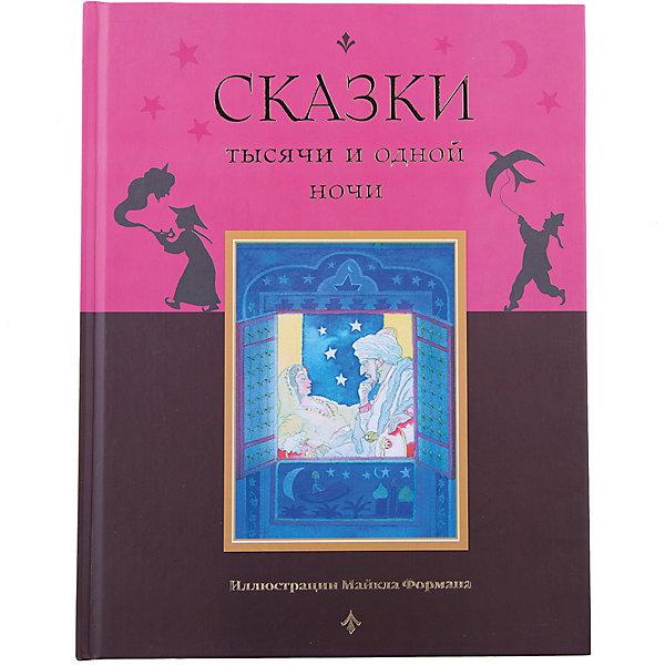 Сказки тысячи и одной ночиСказки<br>Характеристики:<br><br>• возраст: от 7 лет;<br>• ISBN: 978-5-699-79503-1;<br>• переводчик: Сапцина У. В.;<br>• художник: Форман Майкл;<br>• материал: бумага;<br>• количество страниц: 192 (мелованные);<br>• вес: 840 гр;<br>• размер: 26,3x20,5x1,6 см;<br>• издательство: Эксмо.<br><br>Книга  «Сказки тысячи и одной ночи» содержит лучшие сказки, рассказанные прекрасной Шахерезадой царю Шахрияру в течение тысячи и одной ночи  - околдунах и мореплавателях, необычайных красавицах и джиннах, разбойниках и великих правителях, волшебных предметах и чудесных превращениях.<br><br>Книгу  «Сказки тысячи и одной ночи» можно купить в нашем интернет-магазине.<br>Ширина мм: 255; Глубина мм: 197; Высота мм: 15; Вес г: 864; Возраст от месяцев: 84; Возраст до месяцев: 144; Пол: Унисекс; Возраст: Детский; SKU: 7367638;