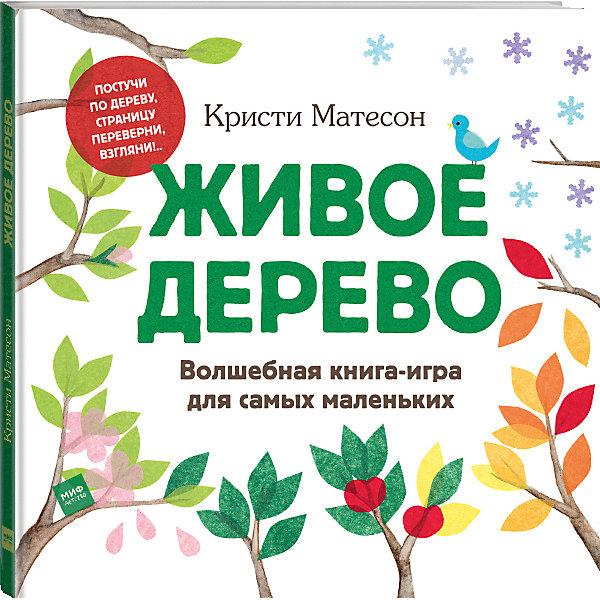 Живое дерево. Волшебная книга-игра для самых маленькихПервые книги малыша<br>Это история про обычную яблоню. Но если перевернуть страницу... дерево «оживает», словно по мановению волшебной палочки. Постучите по стволу, хлопните в ладоши, пошлите яблоне воздушный поцелуй... и увидите, как на ней появятся листочки, затем — бутоны, распустятся цветы, созреют плоды... Нарисованное дерево изменяется в ответ на каждое новое действие!<br>Ширина мм: 216; Глубина мм: 216; Высота мм: 10; Вес г: 390; Возраст от месяцев: 12; Возраст до месяцев: 72; Пол: Унисекс; Возраст: Детский; SKU: 7367642;
