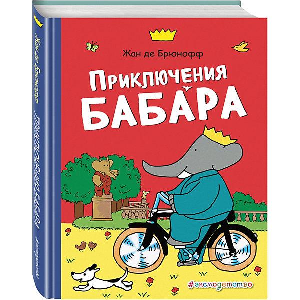 Купить Приключения Бабара, Эксмо, Россия, Унисекс
