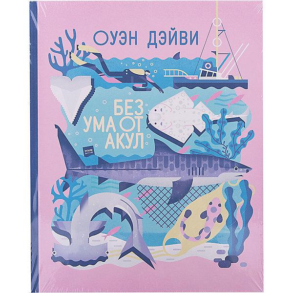 Купить Без ума от акул, Эксмо, Россия, Унисекс