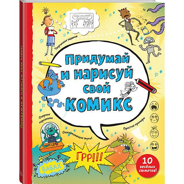 Придумай и нарисуй свой комиксРаскраски для малышей<br>Характеристики:<br><br>• возраст: от 6 лет;<br>• ISBN: 978-5-00100-901-6;<br>• автор: Стоуэлл Луи;<br>• художник: Брэдли Джесс, Кэмерон Нил, Харрисон Фрея;<br>• переводчик: Пташкина Екатерина;<br>• материал: бумага;<br>• количество страниц: 96 (офсет);<br>• вес: 460 гр;<br>• размер: 24,9x19,9x1,3 см; <br>• издательство: Эксмо.<br><br>Книга  «Придумай и нарисуй свой комикс» научит придумывать и рисовать комиксы. Пошаговые инструкции и задания доступно объяснят, как выстраивать сюжеты (завязка, развитие и развязка), рисовать героев, наделять их особыми приметами и сочинять для них приключения. На полях - множество подсказок (чтобы повороты сюжета были неожиданными!), наводящих вопросов и примеров для рисования.<br><br>Выполнив упражнения, ребенок сможет сам нарисовать комиксы по предложенным темам - от шпионского детектива до одного дня в школе котиков. Но что именно произойдет в этих историях, зависит только от фантазии юного комиксиста.<br><br>Книгу  «Придумай и нарисуй свой комикс» можно купить в нашем интернет-магазине.<br>Ширина мм: 249; Глубина мм: 199; Высота мм: 9; Вес г: 473; Возраст от месяцев: 72; Возраст до месяцев: 144; Пол: Унисекс; Возраст: Детский; SKU: 7367655;
