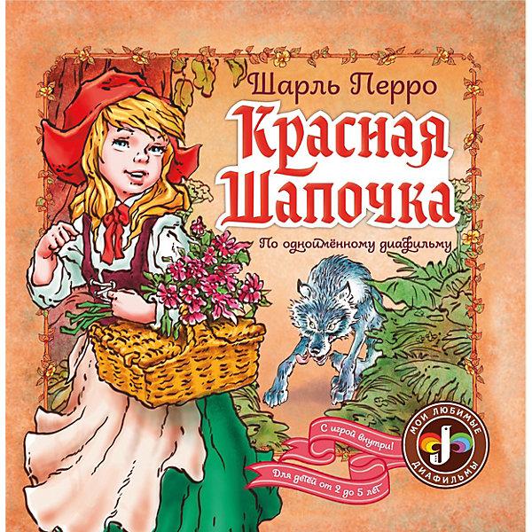 Красная шапочкаШарль Перро<br>Характеристики:<br><br>• возраст: от 1 года;<br>• ISBN: 978-5-91657-500-2;<br>• автор: Перро Шарль;<br>• художник: Мигунов Евгений Тихонович;<br>• материал: бумага;<br>• количество страниц: 64 (офсет);<br>• вес: 522 гр;<br>• размер: 23,7x23,5x1,4 см; <br>• издательство: Эксмо.<br><br>Книга  «Красная шапочка» станет настоящим подарком не только для малышей, но и для всех родителей, кто помнит и ценит работы детских художников советских лет, кто скучает по сказочным героям из своего детства. Иллюстрации в книге созданы на основе кадров замечательного диафильма 1975 года студии Диафильм, нарисованных Евгением Мигуновым. Его работы считаются классикой детской иллюстрации. <br><br>Книгу  «Красная шапочка» можно купить в нашем интернет-магазине.<br>Ширина мм: 237; Глубина мм: 235; Высота мм: 15; Вес г: 525; Возраст от месяцев: 12; Возраст до месяцев: 72; Пол: Унисекс; Возраст: Детский; SKU: 7367657;