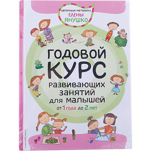 1+ Годовой курс развивающих занятий для малышейОкружающий мир<br>Елена Янушко — один из самых известных российских специалистов по раннему развитию детей, признанный специалист по развитию речи — представляет свою Авторскую методику Елены Янушко.<br><br>Занимаясь по книге «Годовой курс развивающих занятий для малышей от 1 года до 2 лет», вы:<br>- поможете малышу научиться говорить;<br>- познакомите ребёнка с окружающим миром;<br>- научите малыша рисовать и лепить;<br>- направите развитие ребёнка в правильное русло;<br>- поможете ребёнку стать компетентным и уверенным в себе;<br>- сможете дать толчок развитию заложенных от природы способностей.<br>Ширина мм: 280; Глубина мм: 210; Высота мм: 21; Вес г: 1003; Возраст от месяцев: 0; Возраст до месяцев: 36; Пол: Унисекс; Возраст: Детский; SKU: 7367670;