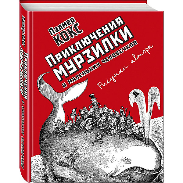 Приключения Мурзилки и маленьких человечковСказки<br>Характеристики:<br><br>• возраст: от 0 лет;<br>• ISBN:   978-5-699-73085-8;<br>• автор: Кокс Палмер;<br>• художник: Кокс Палмер;<br>• материал: бумага;<br>• количество страниц: 472 (офсет);<br>• вес: 834 гр;<br>• размер: 22,4x17,1x3,1 см; <br>• издательство: Эксмо.<br><br>Книга «Приключения Мурзилки и маленьких человечков» - это сказка про приключения лесных человечков, родственников домовых и эльфов, которую придумал и нарисовал писатель и художник Палмер Кокс. Эти короткие истории сопровождаются забавными картинками со множеством деталей, которые, несмотря на стиль ретро, будет интересно разглядывать даже маленьким детям.<br><br>Не так уж много существует приключенческих книг, подходящих для чтения дошкольникам, и «Приключения Мурзилки» - одна из них. Столько иллюстраций, сколько их было сделано для этой книги, нет, наверное, не в одном детском произведении! Это очень весело и познавательно: читая о похождениях лесных человечков, можно узнать о разных далеких и близких городах, об особенностях климата и обычаях разных стран. В книгу входят все приключения лесных человечков, а в конце - смешные песенки и стихи о них.<br><br>Книгу  «Приключения Мурзилки и маленьких человечков» можно купить в нашем интернет-магазине.<br>Ширина мм: 219; Глубина мм: 165; Высота мм: 31; Вес г: 838; Возраст от месяцев: 48; Возраст до месяцев: 72; Пол: Унисекс; Возраст: Детский; SKU: 7367671;