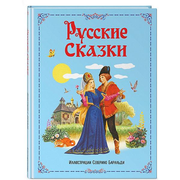 Купить Русские сказки (ил. С. Баральди), Эксмо, Россия, Унисекс