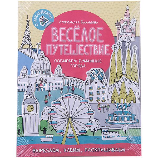 Весёлое путешествие. Собираем бумажные городаБумага<br>В этой необычной книге с наклейками собраны заготовки для многослойных открыток, посвящённых шести городам: Лондону, Барселоне, Москве, Риму, Рио-де-Жанейро и Токио. Их нужно раскрасить, вырезать и собрать. Прочитав интересные факты на обороте каждого слоя, дети узнают много нового про достопримечательности городов и особенности стран.<br><br>Ширина мм: 260<br>Глубина мм: 205<br>Высота мм: 6<br>Вес г: 259<br>Возраст от месяцев: 48<br>Возраст до месяцев: 72<br>Пол: Унисекс<br>Возраст: Детский<br>SKU: 7367683