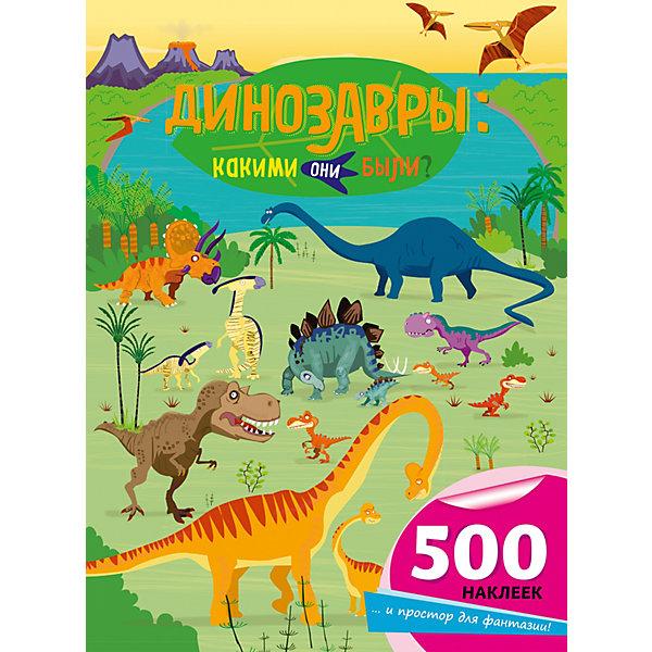 Динозавры: какими они были?Детские энциклопедии<br>Характеристики:<br><br>• возраст: от 7 лет;<br>• ISBN:  978-5-699-78383-0;<br>• материал: бумага;<br>• вес: 294 гр;<br>• размер: 32,5x24x0,4 см; <br>• издательство: Эксмо.<br><br>Книга «Динозавры: какими они были?»  с динозаврами - 500 наклеек, множество красочных разворотов-панорам - рассматривайте, наклеивайте, играйте! 24 страницы - это не считая страниц с наклейками! Такое издание - это отличная возможность для ребёнка придумать собственный доисторический мир, населённый опасными гигантами. А большое количество наклеек станет отличным подспорьем при воссоздании собственной истории древнейших жителей Земли – динозавров.<br><br>Книгу  «Динозавры: какими они были?» можно купить в нашем интернет-магазине.<br>Ширина мм: 325; Глубина мм: 240; Высота мм: 4; Вес г: 294; Возраст от месяцев: 84; Возраст до месяцев: 96; Пол: Унисекс; Возраст: Детский; SKU: 7367689;