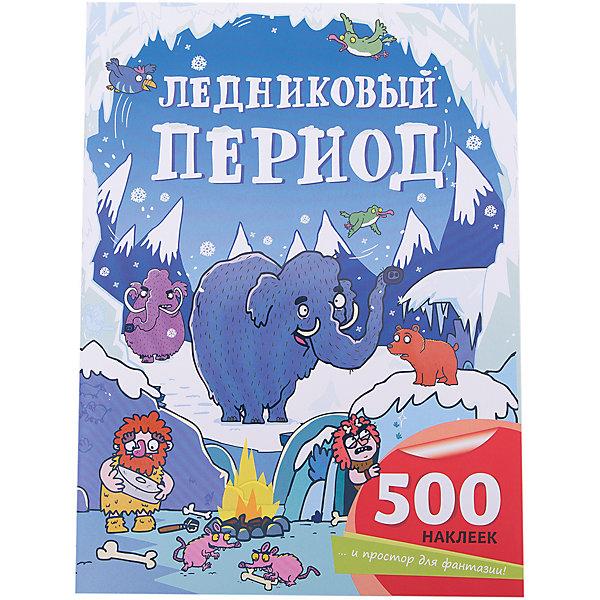 Ледниковый периодКнижки с наклейками<br>Характеристики:<br><br>• возраст: от 7 лет;<br>• ISBN:  978-5-699-90147-0;<br>• автор: Робсон Кирстин;<br>• художник: Бернетт Себ;<br>• количество страниц: 24 (мелованные);<br>• материал: бумага;<br>• вес: 288 гр;<br>• размер: 32,5x24x0,4 см; <br>• издательство: Эксмо.<br><br>Книга «Ледниковый период» -  это отличная возможность ребенку самому придумать и оживить мир пещерных людей во всем его разнообразии и при всех опасностях, подстерегающих бесстрашных охотников. А большое количество наклеек станет отличным подспорьем при создании собственной истории наших предков. <br><br>500 наклеек и 12 сюжетных разворотов дают юному любителю доисторической эпохи возможность развлекаться в течение нескольких часов и даже нескольких вечеров подряд. И это развлечение не без пользы, поскольку такие книги развивают творческий потенциал ребенка – ведь в книге не отмечены места, куда надо клеить наклейки, ребенок сам придумывает, какую наклейку куда клеить, чтобы самостоятельно проследить историю ледникового периода.<br><br>Книгу  «Ледниковый период» можно купить в нашем интернет-магазине.<br>Ширина мм: 325; Глубина мм: 240; Высота мм: 4; Вес г: 292; Возраст от месяцев: 84; Возраст до месяцев: 96; Пол: Унисекс; Возраст: Детский; SKU: 7367690;
