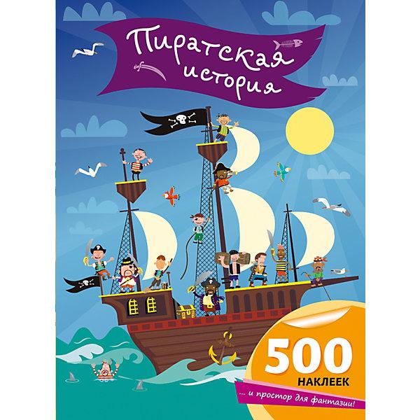 Пиратская историяСказки<br>Книга с наклейками «Пиратская история» - это большая книга с о-очень большим количеством наклеек, которые позволят ребенку самому придумать и изобразить историю приключений пиратов. Современное рисование наверняка понравится современным детям, а 500 наклеек позволят юному фантазеру создать целый мир, населенный опасными, но очень забавными пиратами.<br>Ширина мм: 325; Глубина мм: 240; Высота мм: 4; Вес г: 295; Возраст от месяцев: 84; Возраст до месяцев: 96; Пол: Унисекс; Возраст: Детский; SKU: 7367691;