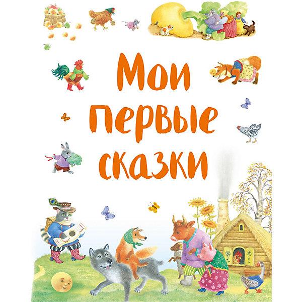 Купить Мои первые сказки, Эксмо, Россия, Унисекс