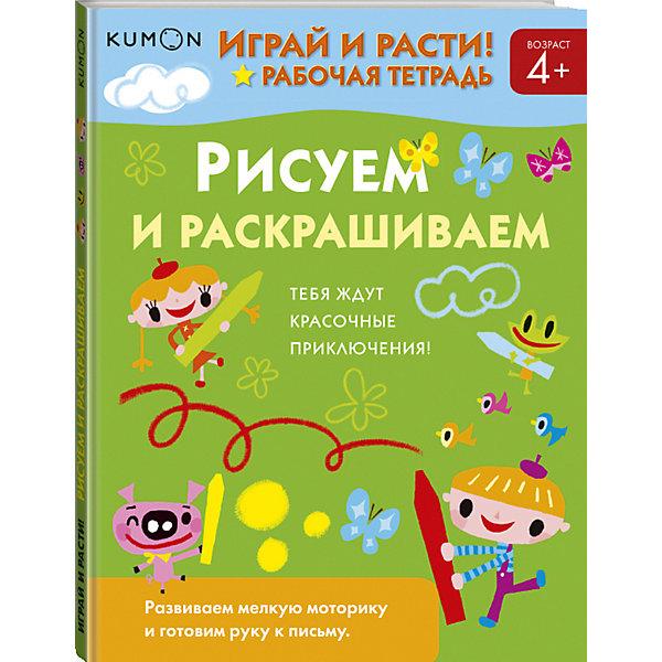 Kumon. Играй и расти! Рисуем и раскрашиваемРаскраски для детей<br>Характеристики:<br><br>• возраст: от 4 лет;<br>• ISBN: 978-5-00100-538-4;<br>• автор:  Кумон Тору;<br>• художник: Kaichi Toru;<br>• переводчик: Авдеева А.;<br>• количество страниц: 82 (офсет);<br>• материал: бумага;<br>• вес: 358 гр;<br>• размер:  28x21,7x0,8 см; <br>• издательство: Эксмо.<br><br>Книга «Kumon. Играй и расти! Рисуем и раскрашиваем» - этот сборник заданий является второй ступенью методики индивидуального обучения KUMON. Занятия, будучи классическим примером эдьютейнмента, построены в форме игры.<br><br>В серию «Играй и расти» вошли первые тетради KUMON с сюжетом. Он поможет разнообразить занятия и сделать их еще интереснее! В путешествие по страницам книги ребенок отправится вместе с Кузей и Лолой - лучшими друзьями, которые любят приключения и всегда готовы помочь другим.<br><br>Этот сборник рассчитан на то, что дети уже работали с тетрадями «Давай рисовать!» и «Учимся раскрашивать». Ребенок сможет закрепить приобретенные навыки, развить их и продолжить подготовку руки к письму в игровой форме.<br><br>Книгу  «Kumon. Играй и расти! Рисуем и раскрашиваем» можно купить в нашем интернет-магазине.<br>Ширина мм: 280; Глубина мм: 217; Высота мм: 8; Вес г: 363; Возраст от месяцев: 48; Возраст до месяцев: 72; Пол: Унисекс; Возраст: Детский; SKU: 7367711;