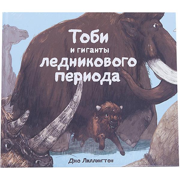 Тоби и гиганты ледникового периодаДетские энциклопедии<br>Вместе с детёнышем бизона Тоби вы совершите увлекательное путешествие по планете времён последнего ледникового периода и познакомитесь с животными-гигантами, населявшими Землю в то время.<br>Ширина мм: 243; Глубина мм: 278; Высота мм: 8; Вес г: 365; Возраст от месяцев: 84; Возраст до месяцев: 120; Пол: Унисекс; Возраст: Детский; SKU: 7367717;