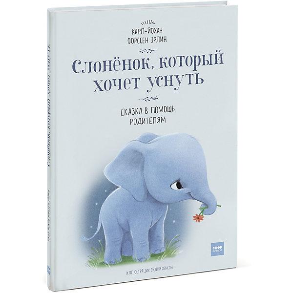 Слоненок, который хочет уснутьСказки<br>Характеристики:<br><br>• возраст: от 5 лет;<br>• ISBN: 978-5-00100-543-8;<br>• автор:  Форссен Эрлин Карл-Йохан;<br>• художник: Хэнсон Сидни;<br>• переводчик:  Сухотина Мария;<br>• количество страниц: 32 (офсет);<br>• материал: бумага;<br>• вес: 180 гр;<br>• размер: 27,8x21,5x0,9 см; <br>• издательство: Эксмо.<br><br>Книга «Слоненок, который хочет уснуть» - продолжение бестселлера «Кролик, который хочет уснуть». В новой истории подруга кролика Роджера, слоненок Соня отправляется через волшебный сонный лес в свою кроватку на опушке. Крот-сопелка, фея Дрёма и попугай Баю-Бай помогут ей и вашему непоседе плавно и быстро заснуть.<br><br>Карл-Йохан Форссен Эрлин - шведский психолог. Его история про кролика Роджера получила оглушительный успех, сразу после выхода взлетев на первые строчки в рейтингах Amazon.<br>Для чтения взрослыми детям.<br><br>Книгу «Слоненок, который хочет уснуть» можно купить в нашем интернет-магазине.<br>Ширина мм: 213; Глубина мм: 145; Высота мм: 8; Вес г: 185; Возраст от месяцев: 0; Возраст до месяцев: 36; Пол: Унисекс; Возраст: Детский; SKU: 7367736;