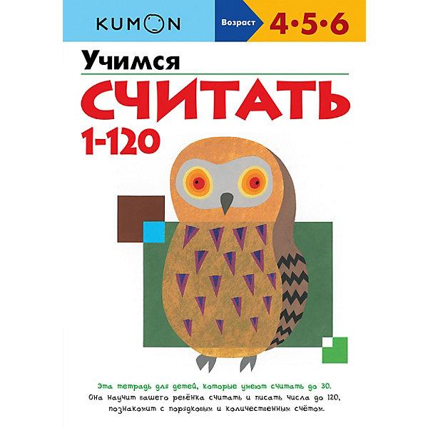KUMON. Учимся считать от 1 до 120Пособия для обучения счёту<br>Эта книга для детей, которые уже умеют считать до 30. Она поможет вашему ребенку развить основные математические навыки. При выполнении заданий он освоит числа от 1 до 120 и научится их писать.<br>Ширина мм: 295; Глубина мм: 210; Высота мм: 10; Вес г: 349; Возраст от месяцев: 0; Возраст до месяцев: 72; Пол: Унисекс; Возраст: Детский; SKU: 7367742;