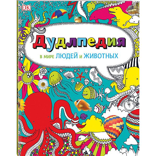 Дудлпедия. В мире людей и животныхРаскраски для детей<br>Эту книгу можно одновременно читать и раскрашивать. Из нее ребенок узнает много нового — о рыбах и роботах, коралловых рифах, динозаврах, гладиаторах и космонавтах. Эта книжка одновременно познавательная и творческая!<br><br>Ширина мм: 280<br>Глубина мм: 220<br>Высота мм: 6<br>Вес г: 275<br>Возраст от месяцев: 84<br>Возраст до месяцев: 120<br>Пол: Унисекс<br>Возраст: Детский<br>SKU: 7367743