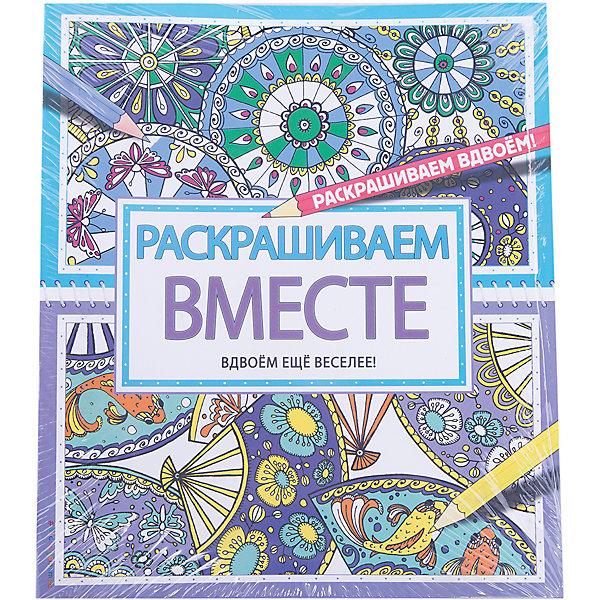 Раскрашиваем вместеРаскраски для детей<br>Характеристики:<br><br>• возраст: от 7 лет;<br>• ISBN:  978-5-699-91647-4;<br>• переводчик: Колесникова И. С.;<br>• количество страниц: 96 (офсет);<br>• материал: бумага;<br>• вес: 356 гр;<br>• размер: 30,5x27x1.8 см; <br>• издательство: Эксмо.<br><br>Книга «Раскрашиваем вместе» на скрытой спирали в интегральном переплете. Картинки на развороте удобно раскрашивать как сидя рядом, так и друг напротив друга. Скучаете? Не знаете, чем заняться? Что может быть лучше новой раскраски? Только новая раскраска, которую можно разделить с подружкой! Скорее берите в руки карандаши и раскрашивайте картинки вдвоём!<br><br>Книгу «Раскрашиваем вместе» можно купить в нашем интернет-магазине.<br>Ширина мм: 325; Глубина мм: 240; Высота мм: 18; Вес г: 576; Возраст от месяцев: 84; Возраст до месяцев: 144; Пол: Унисекс; Возраст: Детский; SKU: 7367750;