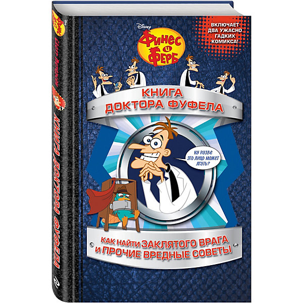 Книга доктора ФуфелаСказки<br>Если вам требуется зло, обращаться ко мне! Я, доктор Фуфелшмертц, есть прирожденный талант в данном деле! А вы нет. Вот почему я написать этот книга! Я поделиться секретами о том, что нужно, чтобы стать... э-э... мной! Мой гениальный книга помочь вам организовать ваш собственный тайный логово, избавиться от комплексов злого изобретателя, создать самый зловредный в мире -инатор и совершить столько злых дел, что прямо голова идти кругом! Ах да, конечно, и как я мочь забыть? Вы также узнать, как найти такого же врага, как мой Перри Утконос. В конце концов, что пользы от всех этих злых дел, если рядом нет кого-то вроде Перри, чтобы держать вас в тонусе, а?<br>Ширина мм: 212; Глубина мм: 138; Высота мм: 15; Вес г: 337; Возраст от месяцев: 84; Возраст до месяцев: 120; Пол: Унисекс; Возраст: Детский; SKU: 7367759;