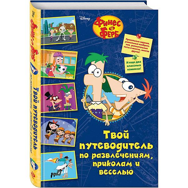 Твой путеводитель по развлечениям, приколам и весельюКниги для мальчиков<br>Характеристики:<br><br>• возраст: от 6 лет;<br>• ISBN: 978-5-699-98097-0;<br>•  автор: Питерсон Скотт;<br>• переводчик: Хромова А.;<br>• количество страниц: 144 (офсет);<br>• материал: бумага;<br>• вес: 340 гр;<br>• размер: 21,9x14,6x1,4 см; <br>• издательство: Эксмо.<br><br>Книга «Твой путеводитель по развлечениям, приколам и веселью» понравится детям от 6 лет. Вам когда-нибудь бывает скучно? Вы никогда не задумывались над тем, что надо делать, если встретишь инопланетянина? А знаете ли вы, как определить десять лучших укрытий для игры в прятки? Так вот: вам повезло! Мы, Финес и Ферб, рады представить вам свой надежный, проверенный временем Путеводитель по развлечениям, приколам и веселью!<br><br>Наш путеводитель буквально кишит всякими полезными советами и секретами для того, кто хочет жить весело и нескучно! Мы предлагаем вам множество увлекательных занятий. Создать собственное поле для мини-гольфа, дорисовать комикс, изобрести тайное рукопожатие - и многое, многое другое!<br><br>Книгу «Твой путеводитель по развлечениям, приколам и веселью» можно купить в нашем интернет-магазине.<br>Ширина мм: 212; Глубина мм: 138; Высота мм: 15; Вес г: 338; Возраст от месяцев: 84; Возраст до месяцев: 120; Пол: Унисекс; Возраст: Детский; SKU: 7367760;