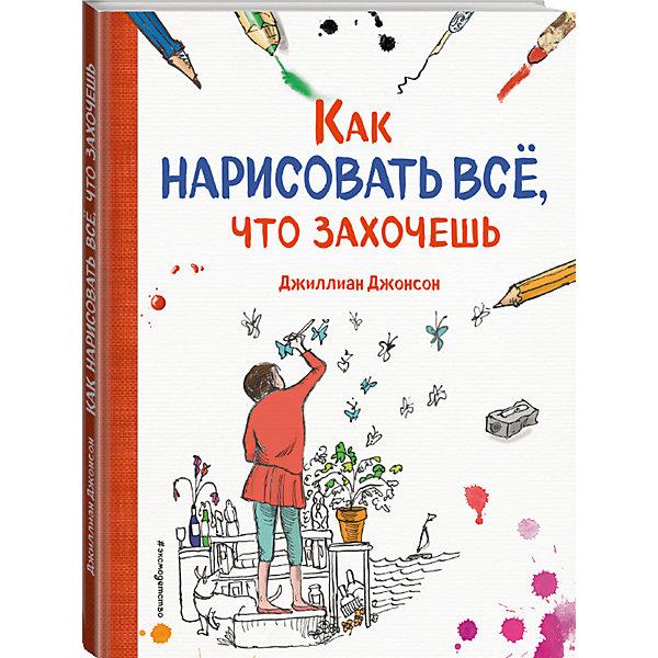 Купить Как нарисовать все, что захочешь, Эксмо, Россия, Унисекс
