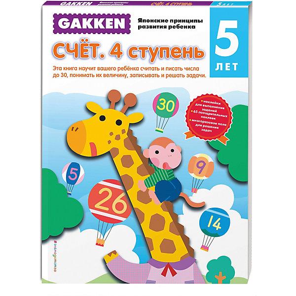 Gakken. 5+ Счет. 4 ступеньПособия для обучения счёту<br>Занимаясь по рабочей тетради GAKKEN «4+ Счёт. 3 ступень», вы через некоторое время сами убедитесь в том, что без нервотрепки и утомительных скучных занятий  ваш ребенок может:<br>•считать до 30, правильно произносить числа и записывать их.<br>•оперировать числами до 30, составлять с ними задачи и решать их.<br>•раскладывать числа на десятки и единицы. <br>•понимать и употреблять порядковые числительные. <br><br>А ещё малыш сможет порисовать на специальном многоразовом поле для рисования в конце книги!<br>Ширина мм: 290; Глубина мм: 210; Высота мм: 5; Вес г: 288; Возраст от месяцев: 60; Возраст до месяцев: 72; Пол: Унисекс; Возраст: Детский; SKU: 7367767;
