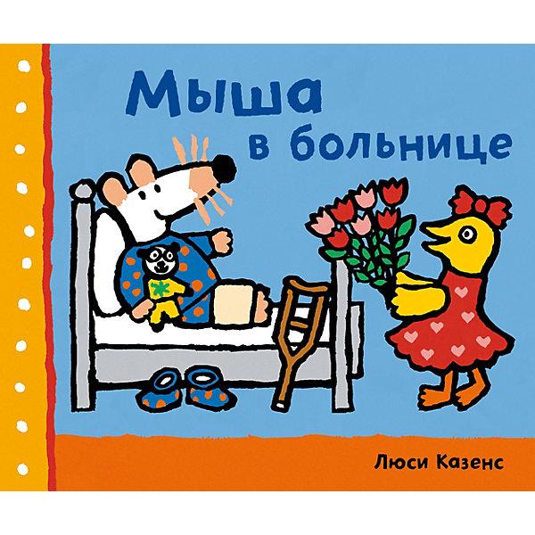 Мыша в больницеСказки<br>Характеристики:<br><br>• возраст: от 4 лет;<br>• ISBN:  978-5-00057-112-5;<br>• автор:  Казенс Люси;<br>• художник: Казенс Люси;<br>• количество страниц: 32 (мелованные);<br>• материал: бумага;<br>• вес: 260 гр;<br>• размер: 19,5x23,5x0,7 см; <br>• издательство: Эксмо.<br><br>Книга «Мыша в больнице» рассказывает о том, как Мыша прыгала на батуте и сломала ногу! Что же делать? Нужно ехать в больницу и накладывать гипс. Мыша никогда не была в больнице. Ей приходится остаться на ночь одной, вдали от дома. Зато она встречает новую подругу! Эта история объяснит ребенку, что происходит в больнице, и поможет понять, что оказаться там совсем не страшно.<br><br>Мыша - любимый персонаж миллионов детей во всем мире. Книги Люси Казенс об этой очаровательной мышке переведены на 26 языков! Истории с Мышей не просто веселые и добрые - они знакомят детей с новыми словами и ситуациями из повседневной жизни.<br><br>Книгу «Мыша в больнице» можно купить в нашем интернет-магазине.<br>Ширина мм: 195; Глубина мм: 235; Высота мм: 7; Вес г: 287; Возраст от месяцев: 48; Возраст до месяцев: 72; Пол: Унисекс; Возраст: Детский; SKU: 7367773;