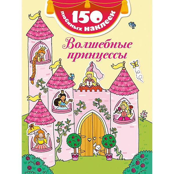 Волшебные принцессыКнижки с наклейками<br>Книга с наклейками «Волшебные принцессы» - это замечательная и очень красивая книга, которая наверняка понравится любой девочке. 150 наклеек с разными принцессами и множеством деталей их волшебного мира (от нарядов до любимых собачек и цветочных гирлянд) обязательно разбудят фантазию девочки и увлекут ее минимум на несколько часов, а то и на несколько вечеров.<br>Ширина мм: 280; Глубина мм: 210; Высота мм: 4; Вес г: 168; Возраст от месяцев: 48; Возраст до месяцев: 72; Пол: Женский; Возраст: Детский; SKU: 7367775;