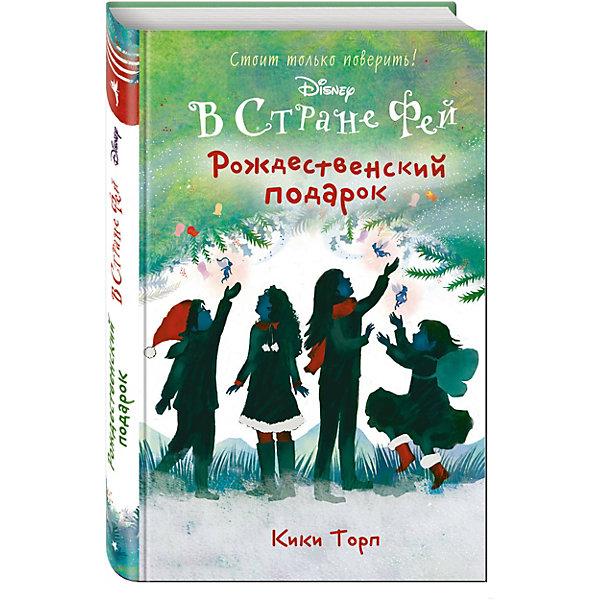 Купить Рождественский подарок, Эксмо, Россия, Женский