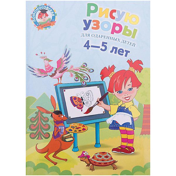 Купить Рисую узоры: для детей 4-5 лет, Эксмо, Россия, Унисекс